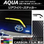 AP リアワイパーステッカー カーボン調 トヨタ アクア NHP10 前期/後期 2011年12月〜 選べる20カラー AP-CF130