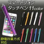 AP スマートフォンタッチペン 静電容量式対応 約112mm×9mm 選べる11カラー AP-TH087