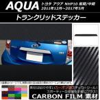AP トランクリッドステッカー カーボン調 トヨタ アクア NHP10 前期/後期 2011年12月〜 選べる20カラー AP-CF138