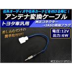 AP アンテナ変換ケーブル トヨタ汎用(一部スバル車対応) 12V/6W 標準アンテナプラグに変換! AP-EC037