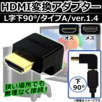 AP HDMI変換アダプター メス-オス HDMI タイプA ver.1.4 L字下90° 端子金メッキ加工 AP-TH093