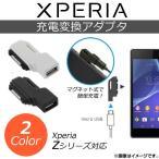 AP Xperia用充電変換アダプタ マグネット式 microUSB 薄型/シンプルデザイン 選べる2カラー AP-TH097