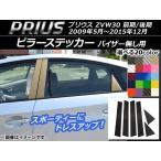 AP ピラーステッカー カーボン調 トヨタ プリウス ZVW30 前期/後期 バイザー無し用 2009年05月〜2015年12月 選べる20カラー AP-CF152 入数:1セット(6枚)