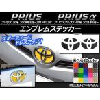 AP エンブレムステッカー カーボン調 トヨタ プリウス ZVW30 前期/後期 2009年05月〜2015年12月 選べる20カラー AP-CF156