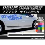AP ドアアンダーラインステッカー カーボン調 トヨタ プリウス ZVW30 前期/後期 2009年05月〜2015年12月 選べる20カラー AP-CF159 入数:1セット(4枚)