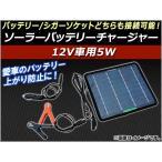 AP ソーラーバッテリーチャージャー ポータブル 12V 5W AP-EC031