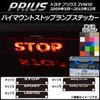 AP ハイマウントストップランプステッカー カーボン調 トヨタ プリウス ZVW30 前期/後期 2009年05月〜2015年12月 選べる20カラー AP-CF169