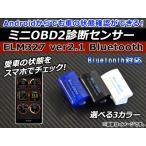 AP ミニOBD2診断センサー ELM327 Bluetooth Windows7/Android ver2.1 選べる3カラー AP-EC048