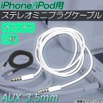 AP iPhone/iPod用ステレオミニプラグケーブル 3.5mm オス-オス AUX 4極 AP-TH115