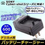 AP デジカメ用バッテリーチャージャー SONY/ソニー NP-BG1/NP-FG1 Cyber-shot対応! 純正互換 AP-TH117