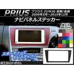 AP ナビパネルステッカー カーボン調 トヨタ プリウス ZVW30 前期/後期 2009年05月〜2015年12月 選べる20カラー AP-CF186