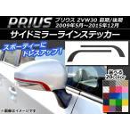 AP サイドミラーラインステッカー カーボン調 トヨタ プリウス ZVW30 前期/後期 2009年05月〜2015年12月 選べる20カラー AP-CF187 入数:1セット(2枚)