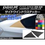 AP サイドウインドウステッカー カーボン調 トヨタ プリウス ZVW30 前期/後期 2009年05月〜2015年12月 選べる20カラー AP-CF188 入数:1セット(2枚)