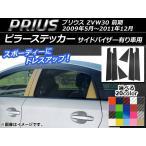 AP ピラーステッカー カーボン調 トヨタ プリウス ZVW30 前期 サイドバイザー有り車用 2009年05月〜2011年12月 選べる20カラー AP-CF192 入数:1セット(6枚)