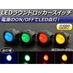 AP LEDラウンドロッカースイッチ 12V SPST 3ピン 丸型 選べる4カラー AP-EC051