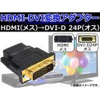 AP HDMI-DVI変換アダプター DVI-D24PIN HDMIメス-DVIオス 金メッキ AP-TH125