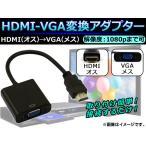 AP HDMI-VGA変換アダプター HDMI1.4→VGA バスパワー 解像度1080Pまで可 選べる2カラー AP-TH131