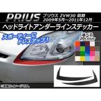 AP ヘッドライトアンダーラインステッカー カーボン調 トヨタ プリウス ZVW30 前期 2009年05月〜2011年12月 選べる20カラー AP-CF198 入数:1セット(2枚)