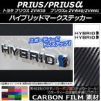 AP ハイブリッドマークステッカー カーボン調 トヨタ プリウス ZVW30 前期/後期 2009年05月〜2015年12月 選べる20カラー AP-CF201