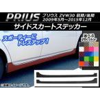 AP サイドスカートステッカー カーボン調 トヨタ プリウス ZVW30 前期/後期 2009年05月〜2015年12月 選べる20カラー AP-CF202 入数:1セット(2枚)