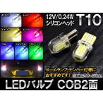 AP LEDバルブ T10 COB 2面 シリコンヘッド 12V 0.24W 選べる7カラー AP-LB020 入数:2個