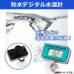 AP 防水デジタル水温計 電池式 DC1.5V 吸着盤 0.1℃単位 水槽などの温度管理に最適  AP-TH132