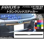 AP トランクリッドステッカー カーボン調 トヨタ プリウスα ZVW40/ZVW41 前期/後期 2011年05月〜 選べる20カラー AP-CF234