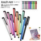 AP タッチペン スマホやタブレットに! 静電容量方式 軽量サイズ 選べる11カラー AP-TH147