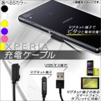 AP Xperia用充電ケーブル マグネット式 USBオス端子 AP-TH154