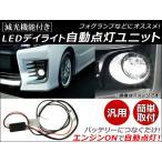 AP LEDデイライト 自動点灯ユニット 減光機能付き AP-LED-DL-12V