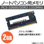 AP ノートパソコン用メモリ DDR3 PC3-10600 2GB×1枚 204pin SODIMM AP-TH166
