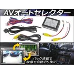 AP AVオートセレクター モニター映像⇔バックカメラ映像を自動で切り替え! AP-EC053