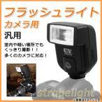 AP カメラ フラッシュライト ストロボ 汎用 暗い場所でもくっきり撮影! AP-TH179