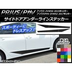 AP サイドドアアンダーラインステッカー カーボン調 トヨタ プリウス ZVW50,ZVW51,ZVW55 2015年12月〜 選べる20カラー AP-CF276 入数:1セット(4枚)