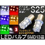 AP LEDバルブ 13連 S25 ダブル球 2段階点灯 ピン角180°/段違い 選べる5カラー AP-LB025 入数:2個