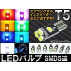 AP LEDバルブ T5 3020SMD 5連 12V インジケーター等の照明におすすめ! 選べる7カラー AP-LB026