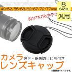 AP カメラレンズキャップ インナー式ワンタッチ 汎用 落下・紛失防止ヒモ付き 選べる8サイズ AP-TH211