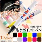 AP 耐水ペイントペン 油性/中字 汎用 タイヤペンとしても使用可能! 選べる12カラー AP-TH213