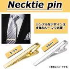 Yahoo! Yahoo!ショッピング(ヤフー ショッピング)AP ネクタイピン シンプルなデザインでネクタイを選ばない! 選べる2カラー AP-TH208