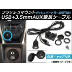 AP フラッシュマウント USB+3.5mmAUX延長ケーブル 汎用 ダッシュボード等に設置可能! AP-EC055