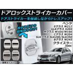 AP ドアロックストライカーカバー ステンレス ノーマルデザイン AP-XT050 入数:1セット(4個) メルセデス・ベンツ GLKクラス X204 GLK300 2008年〜 - 3,980 円