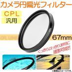 AP カメラ 円偏光フィルター CPL 67mm 汎用 くっきり、はっきり、鮮明に撮影可能! AP-TH236