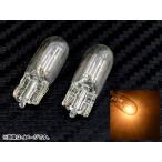 AP ハロゲンバルブ T10 4300K 12V 5W AP-LL030 入数:2個
