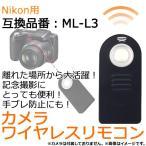 AP カメラ ワイヤレスリモコン Nikon用 純正互換:ML-L3 記念撮影に便利!! AP-TH264