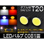 AP LEDバルブ T20 COB 1面 ダブル球 5W 12V 選べる4カラー AP-LB037 入数:2個