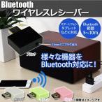 ショッピングbluetooth AP Bluetoothワイヤレスレシーバー スマートフォン/タブレット 3.5mmミニプラグ出力 AP-TH272