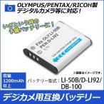 ショッピングデジカメ AP デジカメ用互換バッテリー オリンパス/ペンタックス/リコー LI-50B/D-LI92/DB-100 AP-TH277