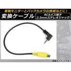 AP 変換ケーブル RCA(メス)/2.5mmステレオジャック 車載モニターとバックカメラの接続などに! AP-EC061
