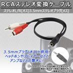 AP RCAステレオ変換ケーブル ステレオL/R(オス) 3.5mmステレオプラグ(メス) AP-TH285
