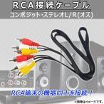 AP RCA接続ケーブル コンポジット・ステレオL/R(オス) 赤・白・黄色 AP-TH286